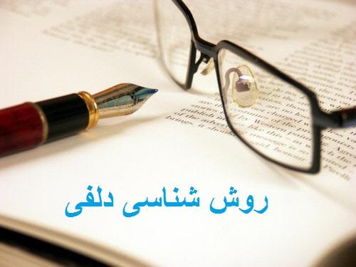 جزوه خلاصه روش شناسی دلفی تحویلی-word
