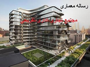 برترین رساله معماری : مجتمع تجاری - تفریحی - اداری
