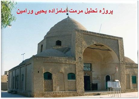 پروژه تحلیل مرمت امامزاده یحیی ورامین