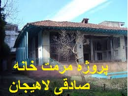 دانلود پاورپوینت مرمت خانه صادقی لاهیجان