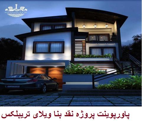 پروژه نقد بنا خانه مسکونی (ویلای تریبلکس)