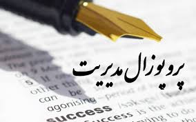 پروپوزال : تاثیر استراتژی بازاریابی بر عملکرد کسب و کار بین المللی در ایران (مطالعه موردی شرکت های صادر کننده زعفران به اروپا)