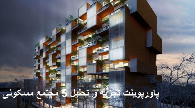 پاورپوینت : پروژه ی طرح 5 مجتمع مسکونی