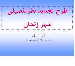 دانلود طرح تجدید نظرتفصیلی زنجان