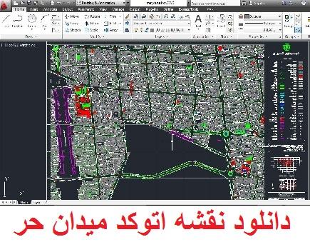 کامل ترین نقشه اتوکد میدان حر تهران ( همراه با لایه های مختلف )