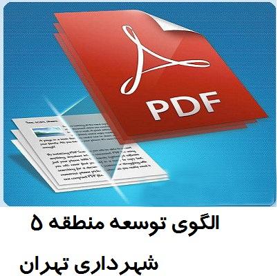 دانلود الگوي توسعه منطقه 5 تهران