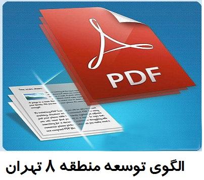 دانلود الگوی توسعه و طرح تفصیلی منطقه 8 تهران
