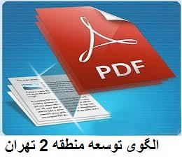 دانلود الگوی توسعه منطقه ۲ شهر تهران-ویرایش نهایی