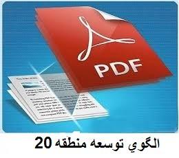 دانلود الگوی توسعه منطقه 20 شهر تهران