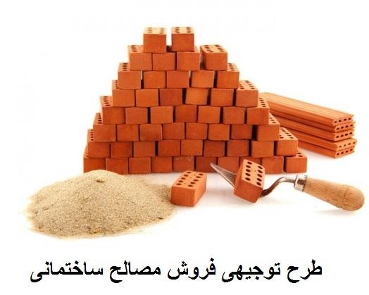 دانلودطرح توجیهی فروش مصالح ساختمانی-WORD