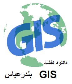 نقشه های جی ای اسی (GIS) شهر بندر عباس
