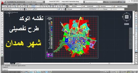 طرح تفصیلی شهر همدان -نقشه کاربری پیشنهادی DWG