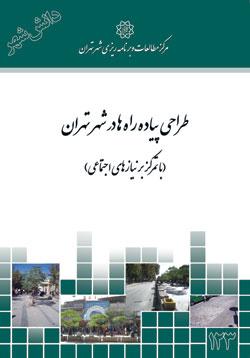 طراحی پیاده راهها در شهر تهران