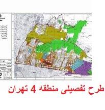 دانلود مطالعات طرح تفصیلی منطقه 4 تهران