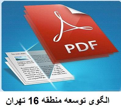الگوی توسعه منطقه 16 تهران