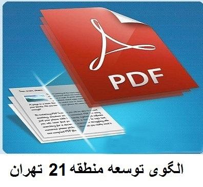 دانلود الگوی توسعه منطقه 21 تهران