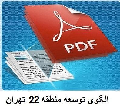 الگوی توسعه منطقه 22 تهران -ویرایش نهایی