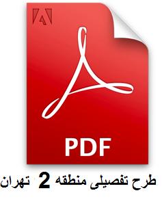 دانلود طرح تفصیلی منطقه ۲ تهران