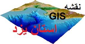 دانلود نقشه GIS استان یزد