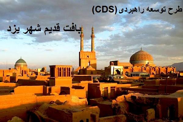 دانلود طرح توسعه راهبردی-CDS  بافت قدیم شهر یزد