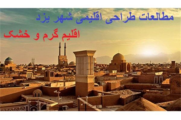 مطالعات طراحی اقلیمی شهر یزد(اقلیم گرم و خشک) -109 اسلاید