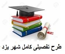 دانلود مطالعات کامل طرح تفصیلی شهر یزد