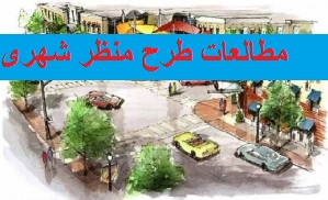دانلود مطالعات طرح منظر شهری محله 7 منطقه 17