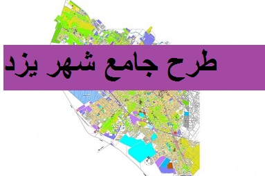 دانلود طرح جامع شهر یزد