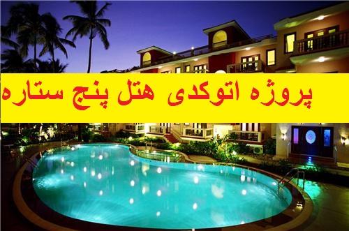 پروژه اتوکدی هتل پنج ستاره