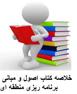 دانلود کتاب اصول و مبانی برنامه ریزی منطقه ای
