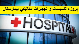 پروژه تاسيسات و تجهيزات مكانيكي بیمارستان
