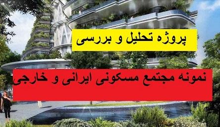 پروژه تحلیل و بررسی نمونه مجتمع مسکونی ایرانی و
