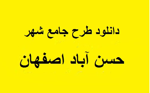 دانلود مطالعات کامل طرح جامع شهر حسن آباد اصفهان