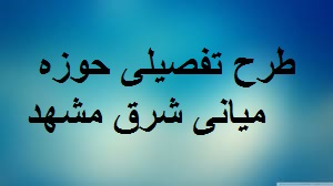 طرح تفصیلی حوزه میانی شرق مشهد