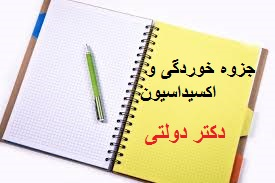 دانلودجزوه خوردگی و اکسیداسیون دکتر دولتی دانشگاه شریف