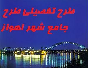 دانلودطرح تفصيلي طرح جامع شهر اهواز با فرمت WORD