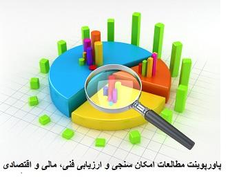 دانلود مطالعات امکان سنجی و ارزیابی فنی، مالی و