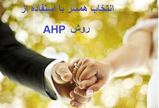 انتخاب همسر با استفاده از روش AHP(با توجه به معیار های انتخاب همسر ازدیدگاه اسلام)