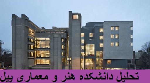 تحلیل دانشکده هنر و معماری ییل