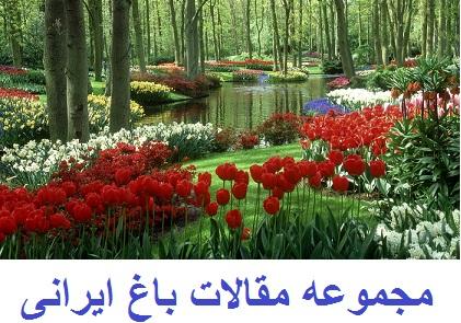 مجموعه مقالات باغ ایرانی