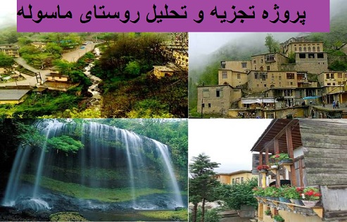 پروژه تجزیه و تحلیل روستای ماسوله
