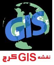 کامل ترین نقشه GIS  کرج (شامل کاربری اراضی)