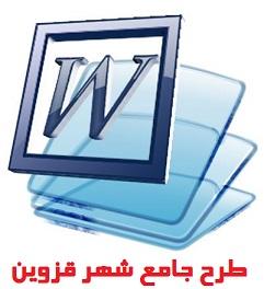 طرح جامع شهر قزوین با فرمت WORD