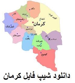 دانلود شیپ فایل شهر کرمان