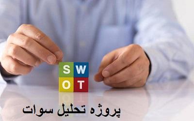 پروژه تحلیل سوات (آموزش تحلیل SWOT بعد بصری)