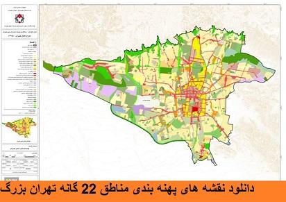 دانلود نقشه های پهنه بندی مناطق 22 گانه تهران بزرگ