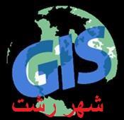دانلود نقشه GIS شهر رشت