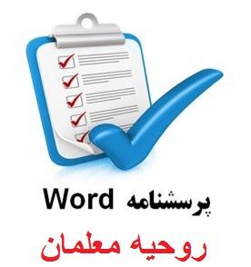 فایل word پرسشنامه روحیه معلمان