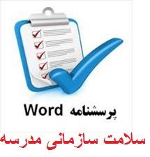 فایل WORD پرسشنامه سلامت سازمانی مدرسه