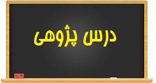 دانلود درس پژوهی ریاضی پایه اول ابتدایی با موضوع جمع-WORD